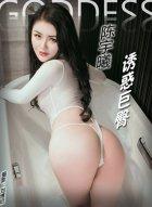性感少女 陈宇曦 丰乳巨臀火热诱惑写真